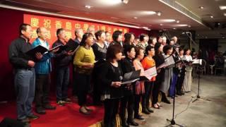Publication Date: 2017-04-09 | Video Title: 2017香島中學校慶聚餐 大合唱A