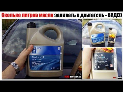 НОВИЧКАМ! Сколько литров масла нужно покупать для двигателя? Мой совет.