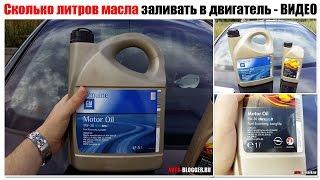 видео Сколько литров масла заливать в двигатель Лада Ларгус
