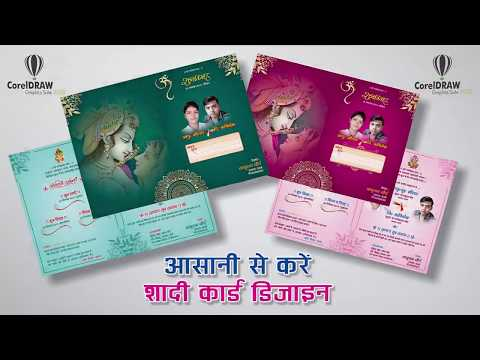 #103    Shadi Card Design    Basic CorelDraw in Hindi