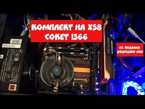 Материнская плата x58 из китая серверная память и процессор xeon e5540 комплектом