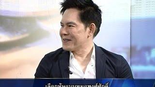 MONEY TALK - เลือกหุ้นแบบหมอพงศ์ศักดิ์ - กันยายน 2558