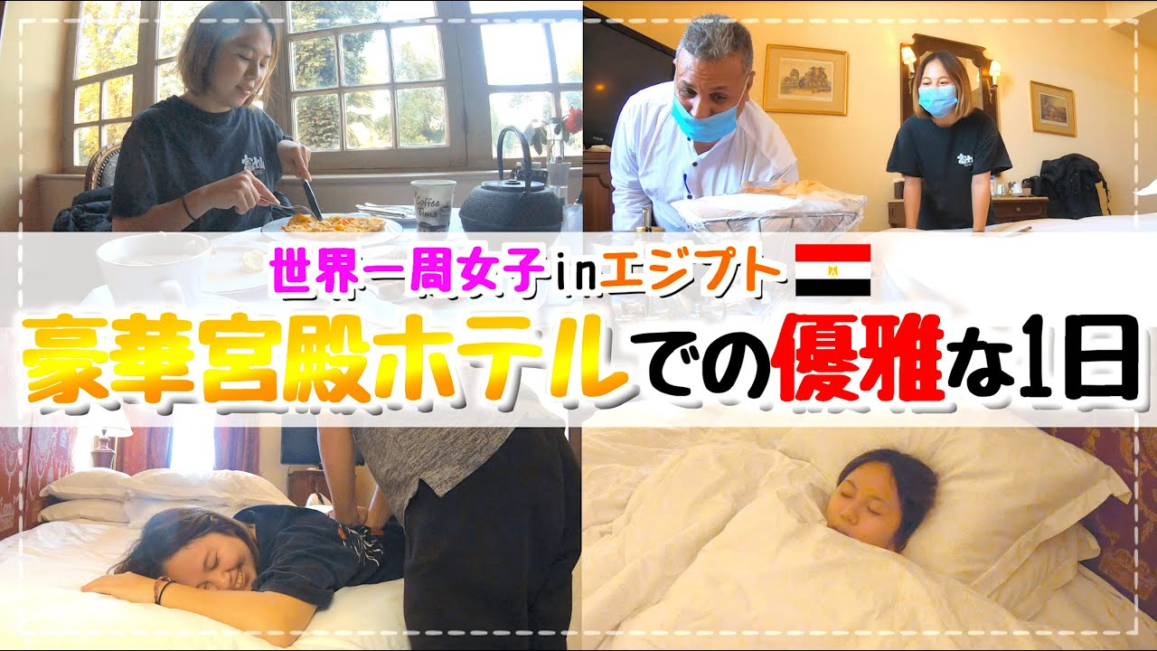 【ルーティン】世界一周中カップルの豪華宮殿ホテルでのリアルな1日 - ふっちゃんver -【エジプト旅行VLOG】