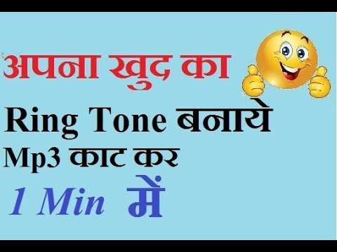 How To Cut mp3 songs in Mobile in hindi / urdu / in phone / android / online