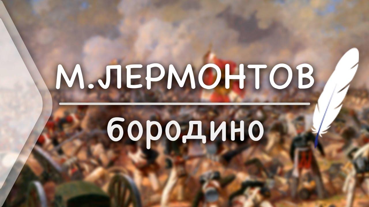 Лермонтов Бородино читать полностью стихотворение картинки
