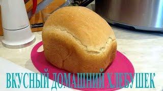 Выпекание хлеба в хлебопечке Мулинекс