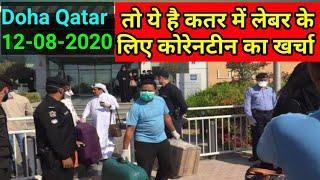 Doha Qatar   Qatar Quarantine Center Hindi   कतर में क्वारंटाइन सेंटर का चार्ज कितना है वीडियो में