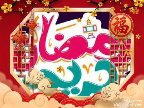 رمضان احلى مع حبيبي الحلوين Youtube