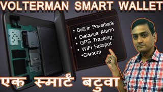 Volterman Wallet-A powerful Smart Wallet -Features of Wallet in Hindi