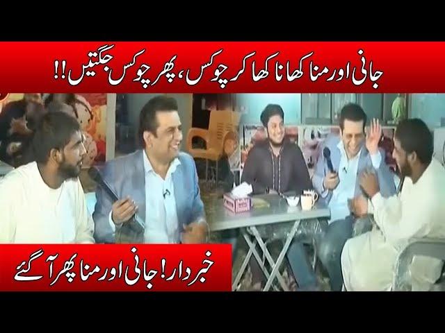 Jani Aur Munna Ki Jugton Ka Naya Karnama Check Kro!! | Dubbing Master Sajjad | 24 News HD