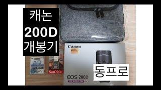 캐논 200D 개봉/Canon EOS 200D