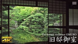 [4K] 隠れた昭和の名庭公開 旧邸御室 京都の庭園 The former residence of OMURO [4K] The Garden of Kyoto Japan