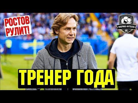 Ростов Карпина – главная сенсация сезона | Кто уйдет зимой?