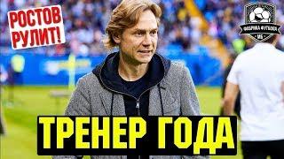 Ростов Карпина главная сенсация сезона Кто уйдет зимой