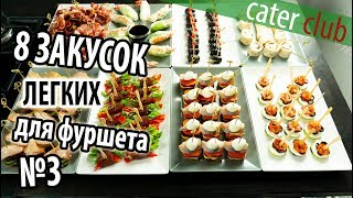 Finger Food Ideas. Party Appetizers Finger Food. Episode 3