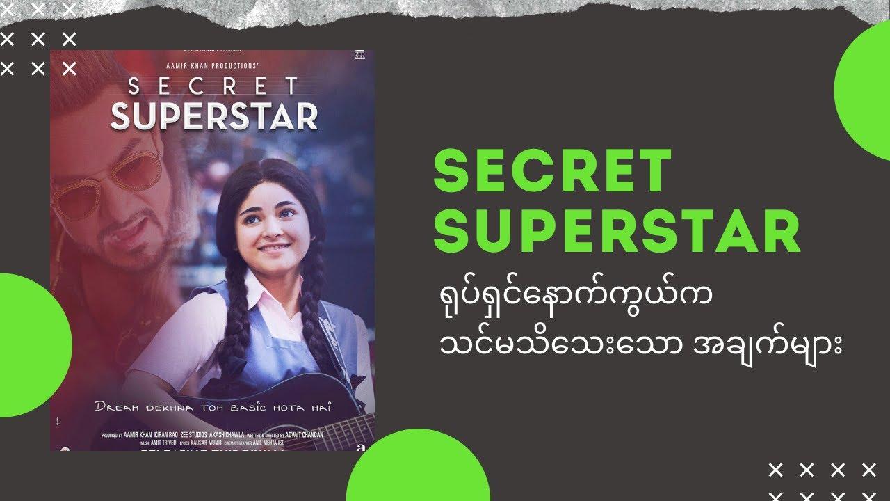 Download Secret Superstar နောက်ကွယ်က သင်မသိသေးသော အချက်များ