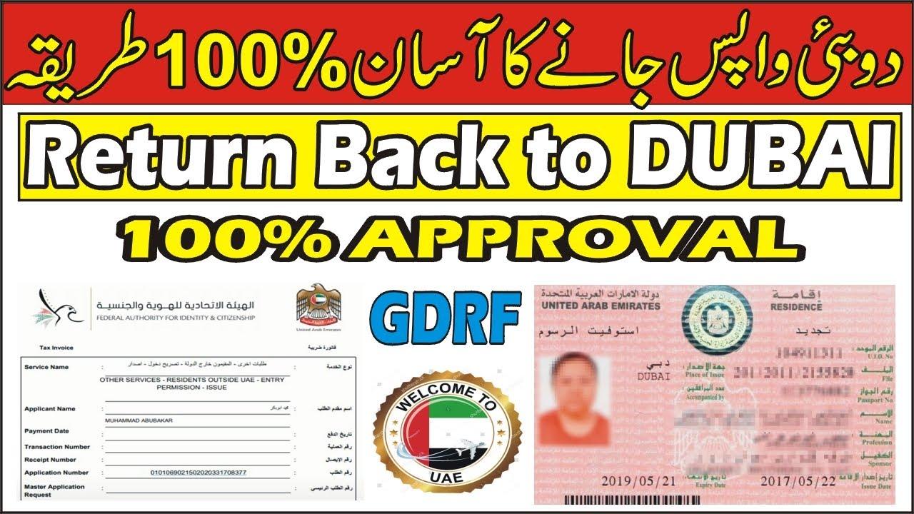 GDRFA Dubai Return Application Approval 100%