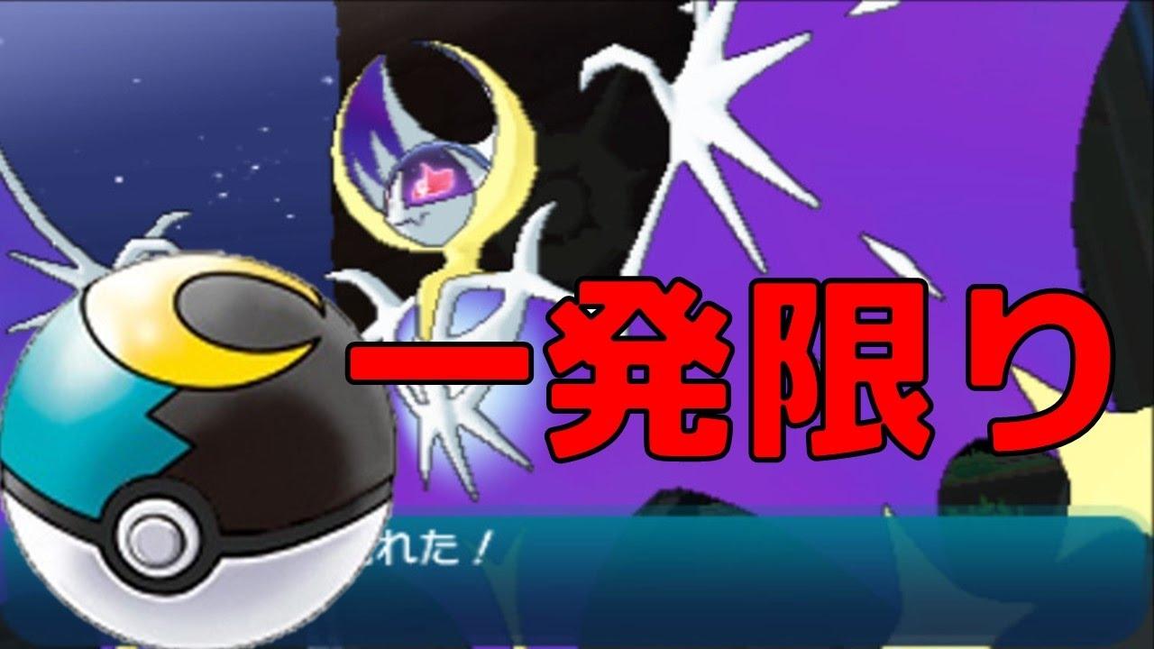 ポケモンサンムーンsm】ルナアーラをムーンボールに入れたい!!【一発