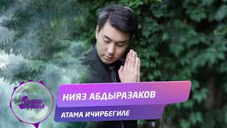 Нияз Абдыразаков - Атама ичирбегиле / Жаны 2019
