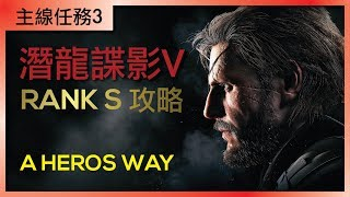 【潛龍諜影 5:幻痛】RANK S攻略 - 主線任務3 | Metal Gear Solid V RANK S - A Heros Way