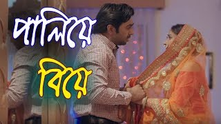 পালিয়ে বিয়ে | Best Romantic Love Story | Sweet Valobashar Golpo Kotha 2018