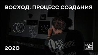 ВОСХОД: Процесс создания