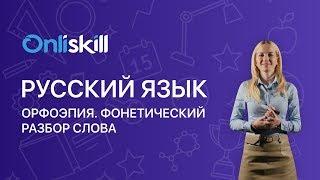 Русский язык 5 класс: Орфоэпия. Фонетический разбор слова.