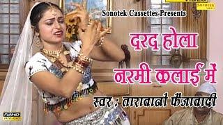 Bhojpuri Hot Songs - Dard Hola Narmi Kalai Me | Bhojpuri Chhamiya | Tarabano Faijabadi | Mujra