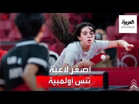 لاعبة تنس سورية أصغر مشاركة في أولمبياد طوكيو  - نشر قبل 7 ساعة