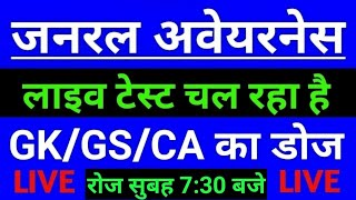 #LIVE #GENERAL_AWARENESS_GK#LIVE# for Railway NTPC, Group D, SSC Exam #Daily_Class