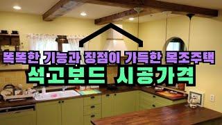 똑똑한 기능과 장점이 가득한 목조주택 석고보드 시공가격