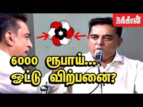 ஆண்ட, ஆளும் கட்சிகளை விளாசும் கமல்   Kamal Hassan Political Speech at Madurai   Makkal Needhi Maiam