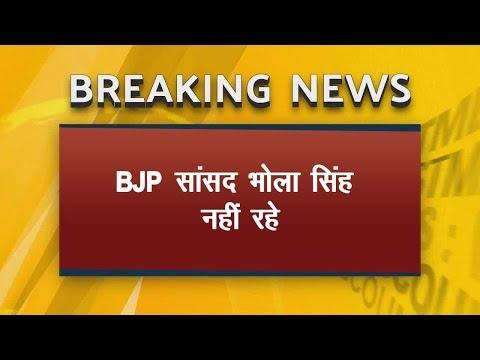 Begusarai से BJP सांसद Bhola Singh का Delhi में निधन l LiveCities