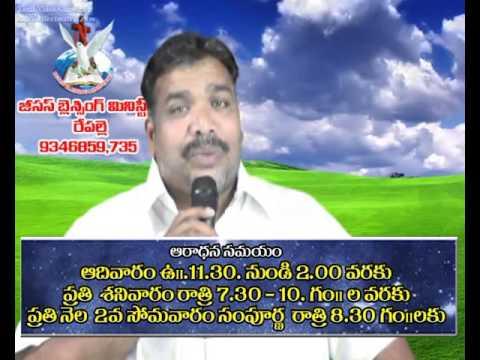 Pastor K. Vijayaraju Repalle Message 2 My contact number 9346859735