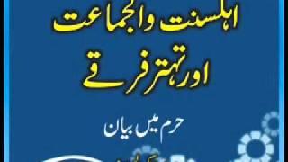 Maulana Muhammad Makki Al Hijazi - Ahle Sunnat Wal Jamaat Aur 73 Firqe 1 of 4