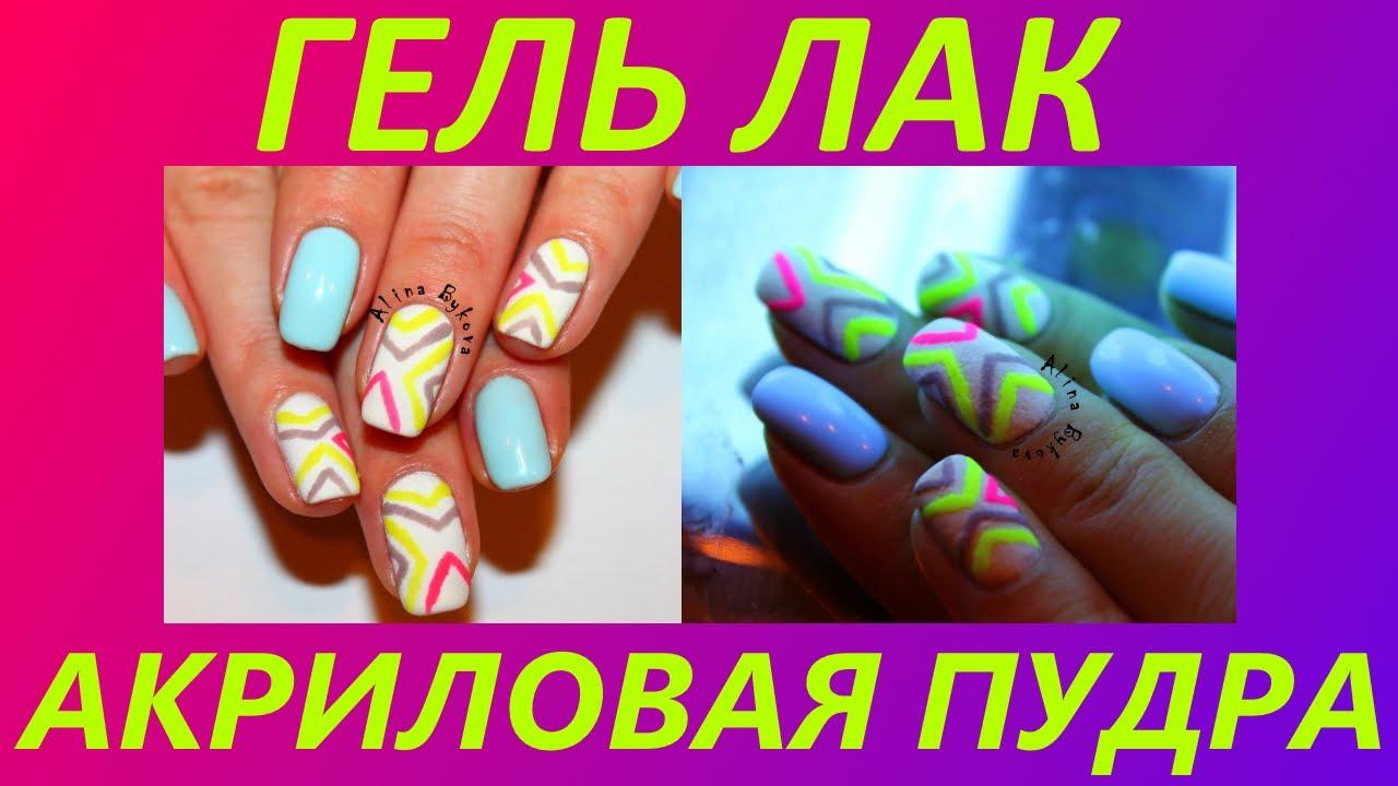 Цветные акриловые пудры с блестками купить в интернет магазине ingardenshop. Ru производитель ingarden акриловой пудры для дизайна ногтей.