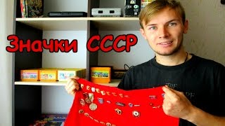 Значки СССР Моя коллекция значков 90 е