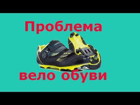 Проблема контактной вело обуви