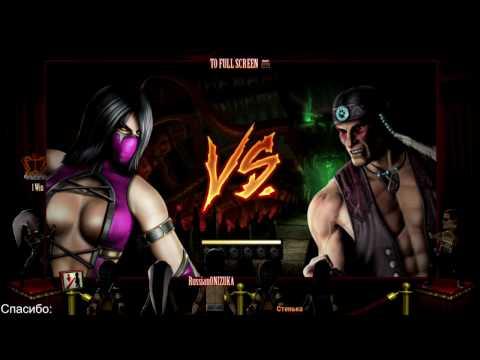ОНЛАЙН МЯСО - Mortal Kombat 9 - БОЛЬ В СТИЛЕ РЕТРО