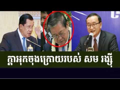 Cambodia Hot News: WKR World Khmer Radio Night Wednesday 06/14/2017