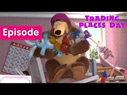 Masha and The Bear - Trading Places Day 🐻 (Episode 38) - Как поздравить с Днем Рождения