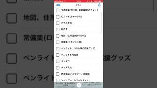 コンサートやライブに持っていくものを簡単にリスト化できるアプリ【ToD...
