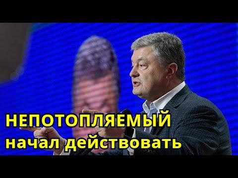 Реванш, картины и миллиард долларов:  Порошенко начал избирательную кампанию. НОВОСТИ Украины