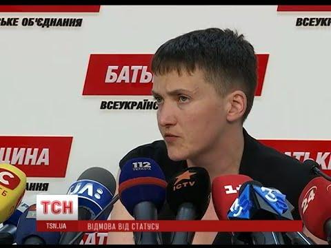 Савченко вважає її статус учасника бойових дій розкішшю для країни у стані війни