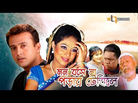 Mon Boshena Porar Table e Full Movie HD | Riaz, Shabnur
