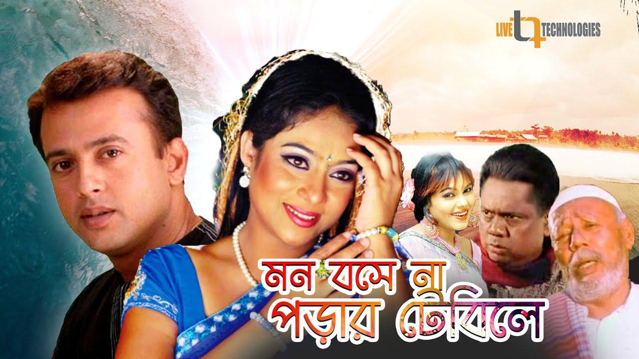 Download Mon Boshena Porar Tebile  |  Full Movie HD | Riaz | Shabnur | Bangla Full Movie 2016