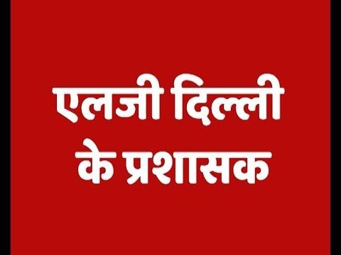 SC Judge Begins To Pronounce Verdict On Centre-Delhi Power Tussle: L-G Is Administrator   ABP News Mp3