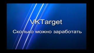 Заработок на VkTarget от 1000 рублей в день