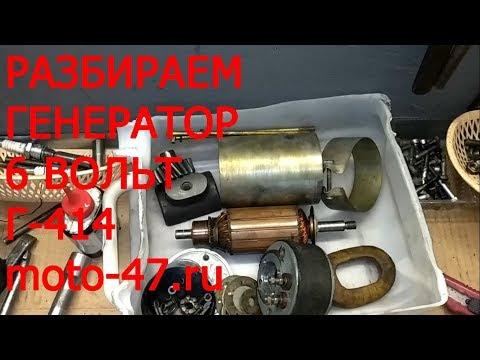 Как разобрать генератор Г-414 Урал, Днепр, 6 вольт