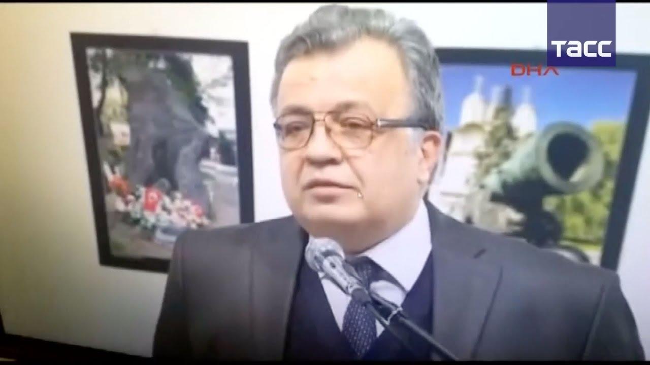 Посол России вТурции Андрей Карлов убит в Анкаре